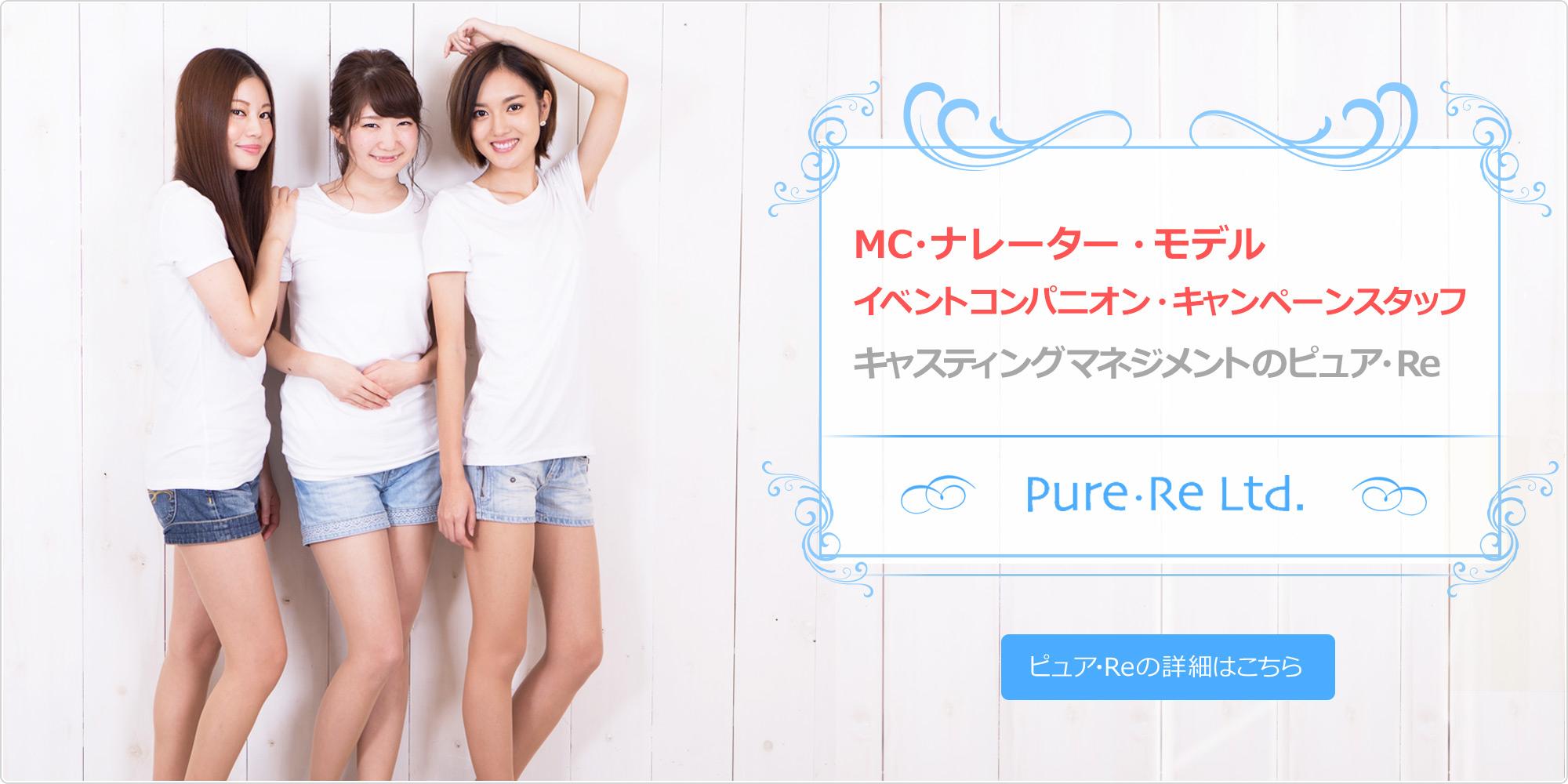 MC/ナレーター/モデル/イベントコンパニオン/キャンペーンスタッフ・キャスティングマネジメントのピュア・Re