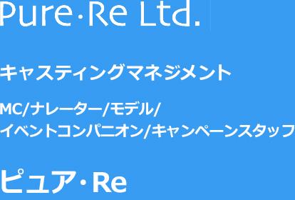 キャスティングマネジメント MC/ナレーター/モデル/イベントコンパニオン/キャンペーンスタッフ ピュア・Re